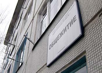 Подлежат ли приватизации комнаты в общежитии?